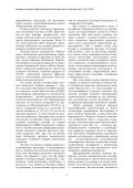 Russian Journal of Agricultural and Socio-Economic Sciences ... - Page 4