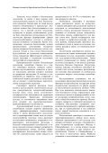 Russian Journal of Agricultural and Socio-Economic Sciences ... - Page 6