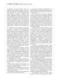 Russian Journal of Agricultural and Socio-Economic Sciences ... - Page 7