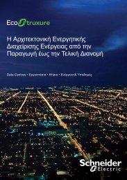 Η Αρχιτεκτονική Ενεργητικής Διαχείρισης ... - Schneider Electric