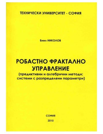 (2010), Робастно Фрактално Управление - Технически ...