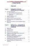 (2010), Робастно Фрактално Управление - Технически ... - Page 4
