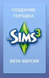 Обучение - The Sims 3