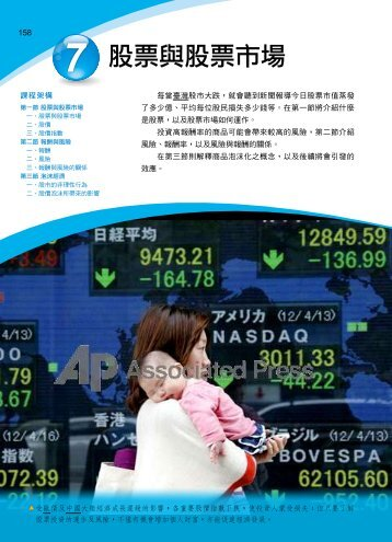 認識股票及股票市場 - 國立臺灣大學財務金融學系暨研究所