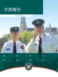 年度報告 - Police Service of Northern Ireland