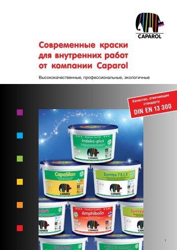 Современные краски для внутренних работ от компании Caparol