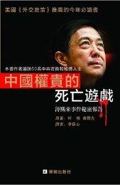 中国权贵的死亡游戏