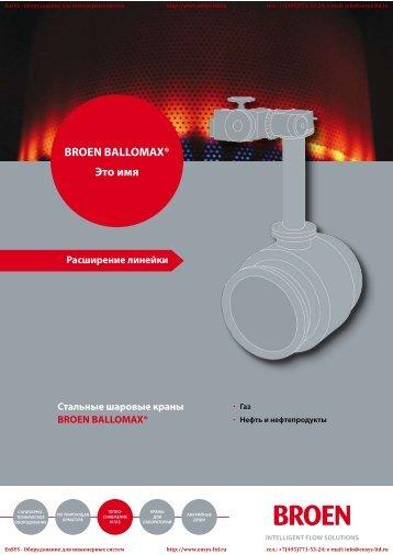 Шаровые краны Broen Ballomax для газа, нефти и нефтепродуктов
