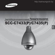 Телекамеры SCC-C7433P/C7435P - Системы видеонаблюдения ...