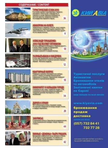 Скачать архив номера «Июнь 2010 - Губерния