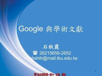 Google 與學術文獻