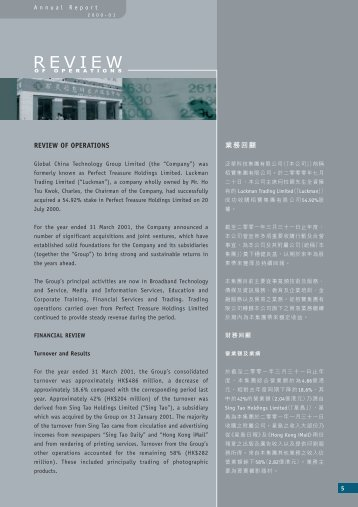 業務回顧 - 星島新聞集團