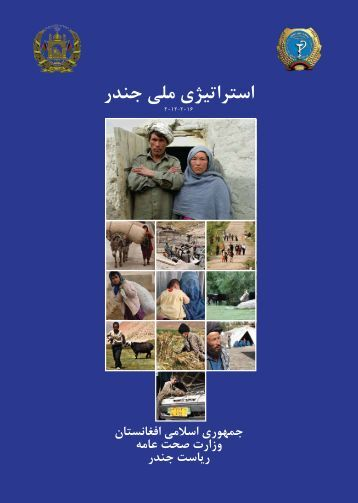 اﺳﺘﺮاﺗﻴﮋي ﻣﻠﻲ ﺟﻨﺪر 2012-2016 - Ministry of Public Health Afghanistan