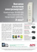PDF - Xakep Online - Page 5