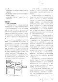 以任務- 科技適配理論評估醫院教學/ 會議資訊系統之使用 ... - 澄清基金會 - Page 2