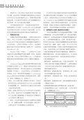 以任務- 科技適配理論評估醫院教學/ 會議資訊系統之使用 ... - 澄清基金會 - Page 3