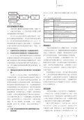 以任務- 科技適配理論評估醫院教學/ 會議資訊系統之使用 ... - 澄清基金會 - Page 4
