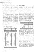 以任務- 科技適配理論評估醫院教學/ 會議資訊系統之使用 ... - 澄清基金會 - Page 5