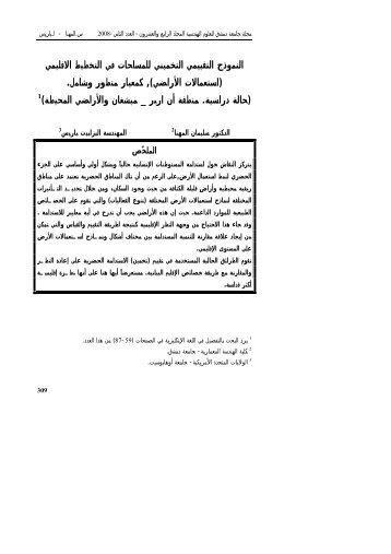 كمعيار متطور وشامل. (حالة دراسية. منطقة أن - جامعة دمشق