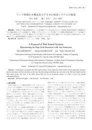 リンク情報を木構造表示する Web 検索システムの提案 A Proposal of ...