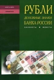 Т. Дульская, Г. Корнилов / Рубли. Денежные знаки банка