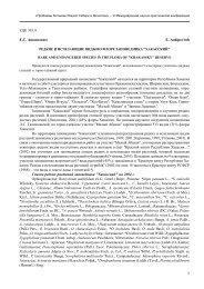 скачать >> pdf-файл - Южно-Сибирский ботанический сад