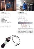 信固高负荷型 - Cygnus Instruments - Page 2