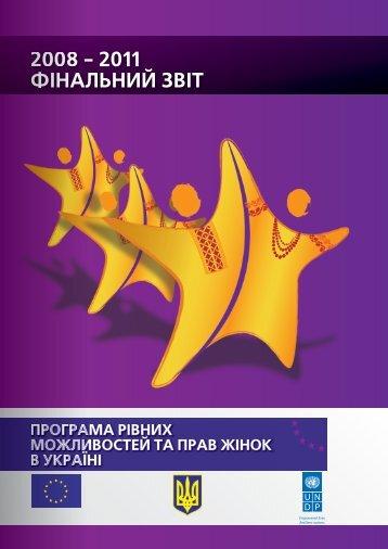 українською