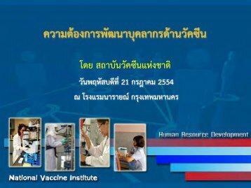 การผลิตวัคซีน - กระทรวงสาธารณสุข