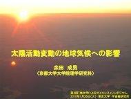太陽活動変動の地球気候への影響 - 東京大学宇宙線研究所