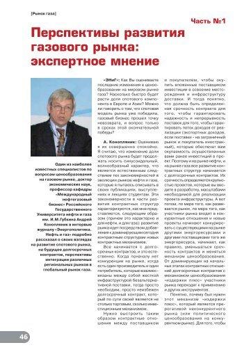 Перспективы развития газового рынка ... - Konoplyanik.ru