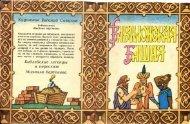 Библейские легенды / Вавилонская башня