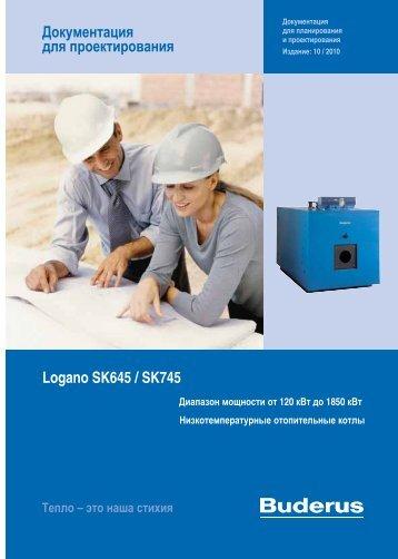 Logano SK645 / SK745 Документация для ... - Buderus