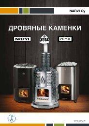 Narvi» 2012 (русский язык) - Печи для бани