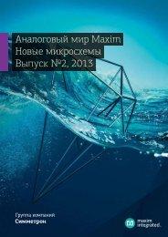 Аналоговый мир Maxim Новые микросхемы Выпуск №2, 2013