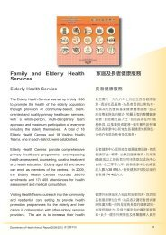 Family and Elderly Health Services 家庭及長者健康服務