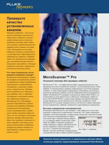 Тестер кабеля MicroScanner PRO VDV Kit
