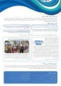 ﻓﺮﯾﺶ واﭨﺮ ﻧﯿﻮز - Freshwater Action Network - Page 2