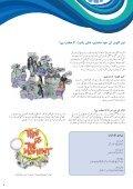 ﻓﺮﯾﺶ واﭨﺮ ﻧﯿﻮز - Freshwater Action Network - Page 3