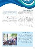 ﻓﺮﯾﺶ واﭨﺮ ﻧﯿﻮز - Freshwater Action Network - Page 4