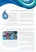 ﻓﺮﯾﺶ واﭨﺮ ﻧﯿﻮز - Freshwater Action Network - Page 5