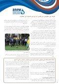 ﻓﺮﯾﺶ واﭨﺮ ﻧﯿﻮز - Freshwater Action Network - Page 6