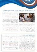 ﻓﺮﯾﺶ واﭨﺮ ﻧﯿﻮز - Freshwater Action Network - Page 7