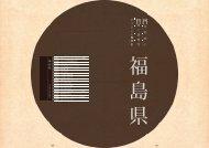 福島県 - 東北経済産業局 - 経済産業省