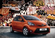 AYGO Продуктов каталог - Toyota