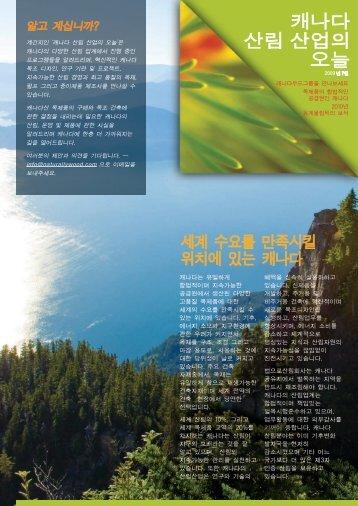 캐나다 산림 산업의 오늘 - Forest Products Association of Canada