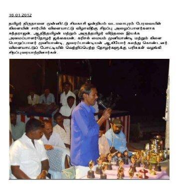 Pongal games - Sivakasi - Vadamallapuram