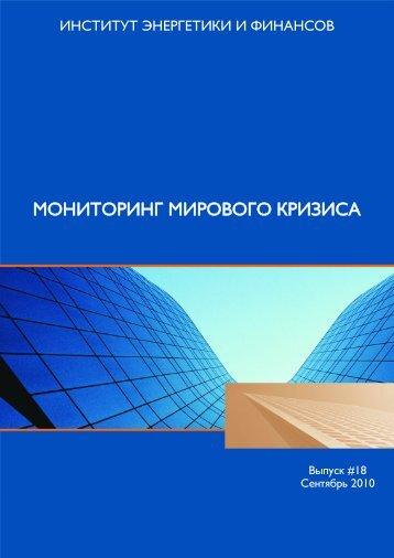 Мониторинг мирового кризиса №18 (pdf) - Viperson