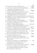 รวม กฎกระทรวง ประกาศกระทรวงศึกษาธิการ ประกาศ/ระเบียบ และ ... - CAMT - Page 7