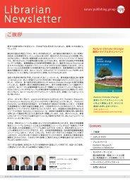 2011年5月 Librarian Newsletter - Nature Publishing Group
